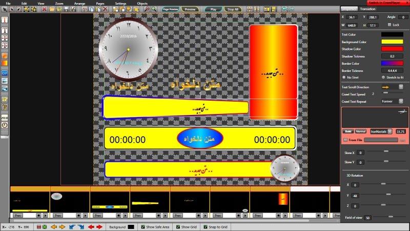 Eram player CG / Video Overlay Designer