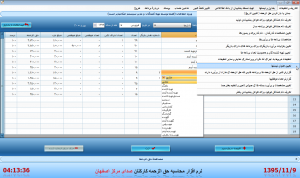 IRIB SALARY